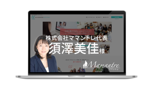 株式会社ママントレ代表 須澤様