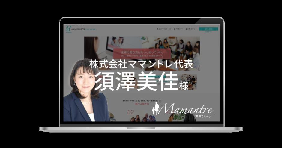 Webおかんのお客様 株式会社ママントレ代表