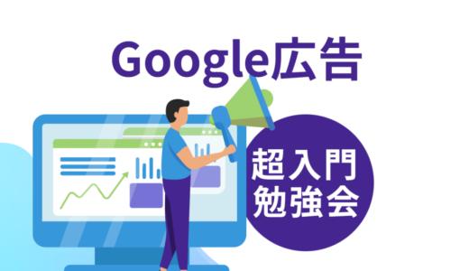 そろそろGoogle広告について学んでみーひん??【超入門勉強会】10月11日開催するで!