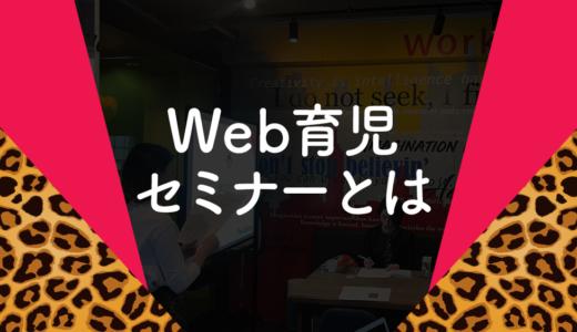Web集客で悩んでるひとり起業家のための勉強会を毎月開催しています。