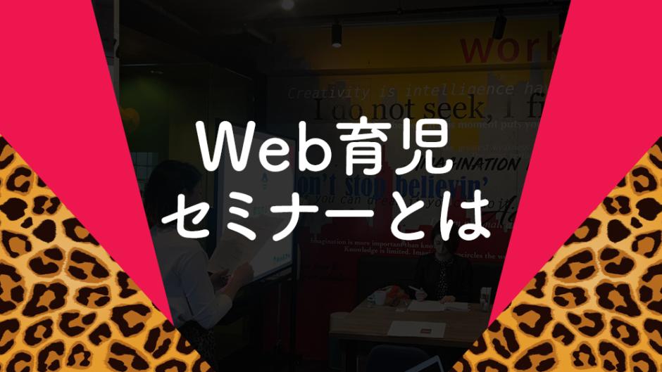 Webな集客で悩んでるひとり起業家のための『Web育児セミナー』やるで
