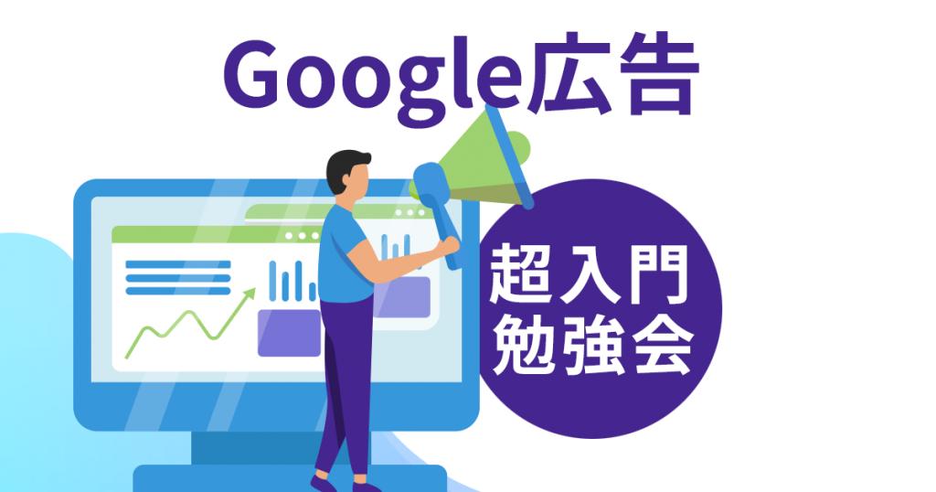 Google広告について学んでみよう!【超入門勉強会】