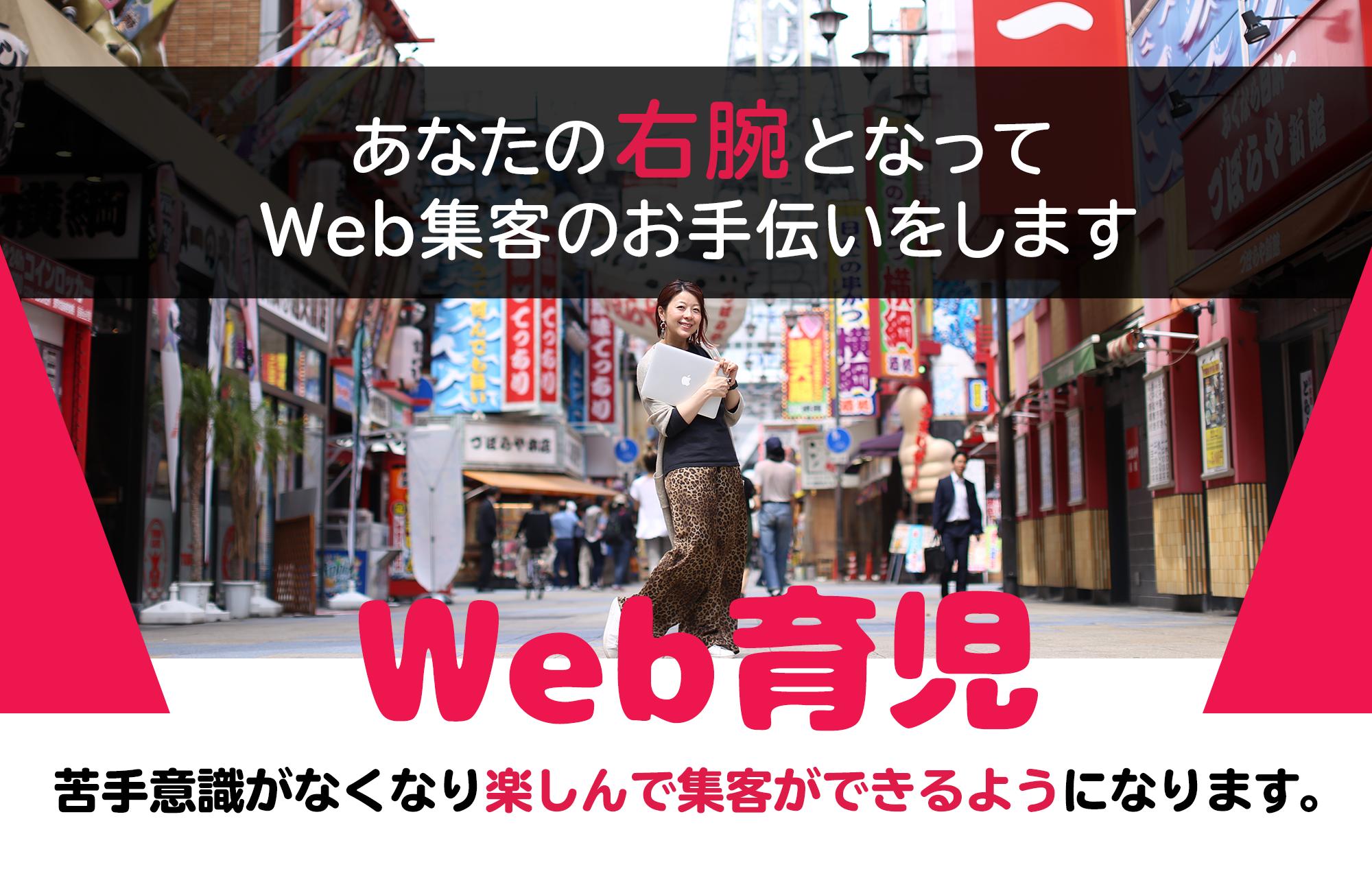ひとり起業家のためのWeb集客サポート Web育児の詳細