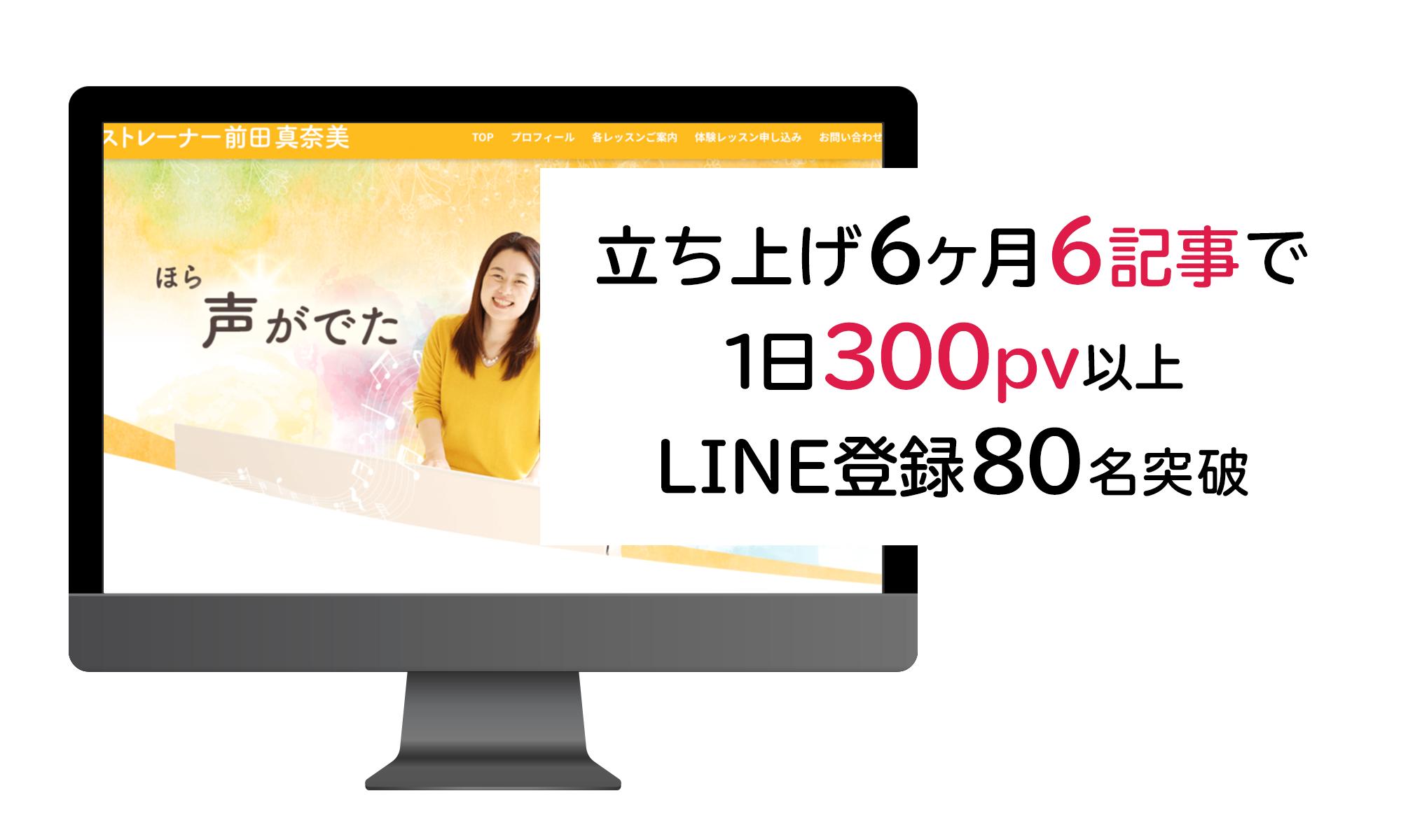 ボイストレーナー 前田真奈美様 集客成功例