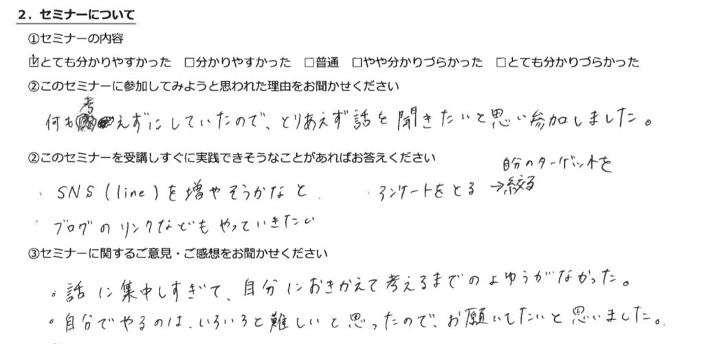 SNS活用勉強会 イメージコンサルティング S様